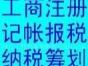 惠州公司代理记账一站式服务