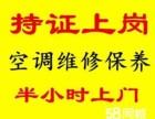 重庆两江新区空调加氟 两江新区空调维修 空调拆装电话