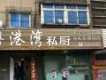 鞍山哪里有正中粤菜