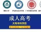 惠州2017年成人大专 本科学历招生简章.