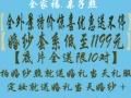 七台河婚纱摄影十月一谁家有活动 来卡卡视觉婚纱低至1199