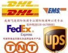 成都联合国际快递主营DHL 联邦 TNT EMS国际快递服务