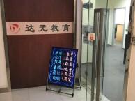 走,学习日语去,听说徐州达元寒假日语培训招生中
