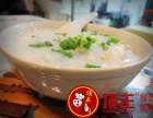 哪里有学习广州生滚粥的培训学校?