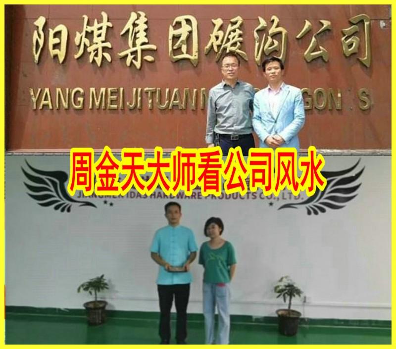 鄭州房子裝修風水 家居風水布局設計 找哪位風水大師好