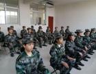 军事化培训哪里有|军事训练基地