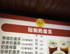 呈贡周边 大学城 云南艺术学院内 奶茶店转让