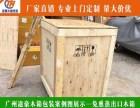 广州萝岗区洗衣机打木◇架