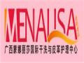 蒙娜丽莎国际皮革护理加盟