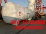 60立方LNG储罐厂家 价格 图片菏锅集团优质产品 现货供应