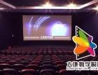 数字影院加盟费多少 影城加盟热线 娱乐影院加盟