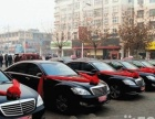 新天地租车:轿车、婚车、商务车、中巴、机场接送