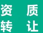 郑州市区有没有已经剥离出来的房建二级资质要转的?