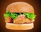 快乐汉堡饮品炸鸡汉堡加盟费多少钱