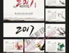 2017年鸡年台历挂历设计定制