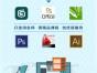 江宁胜太路电脑培训课程计算机平面设计办公自动化