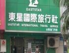 东星国际旅行社 东星国际旅行社加盟招商