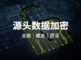 绿盾自动加密文件外发行为管理数据信息外网安全防泄密管理软件