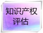 济南知识产权评估商标专利评估品牌商标专利评估