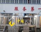 济南啤酒设备酿制的啤酒产生铁腥味的原因