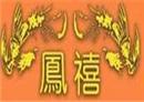 凤禧经络养生加盟