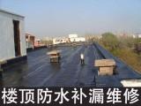开福平台渗水维修,开福阳台渗水维修
