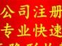 福州代办注册公司代理记账工商注册福州公司异常解锁