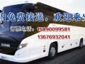 郑州到温岭大巴直达车1589009