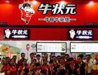 牛杂火锅店开在什么附近生意比较好?