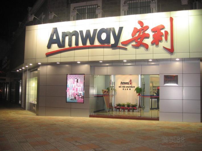 江门台山市安利专柜具体位置台山市安利化妆产品销售电话