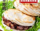 上海肉加馍凉皮招商火热进行中 可加盟可代理