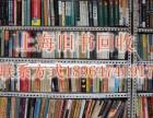 卢湾区旧书回收旧书上门收购各类旧书回收