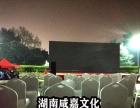 长沙P3\P4高清LED显示屏、灯光、音响租赁