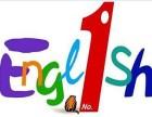 惠阳好宜多零基础英语学习班哪里有?