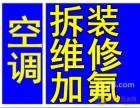 国庆优惠!空调移机 空调安装,维修加氟,清洗收售