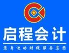 广州工商注册 代办公司 代理记账60元起 诚信专业