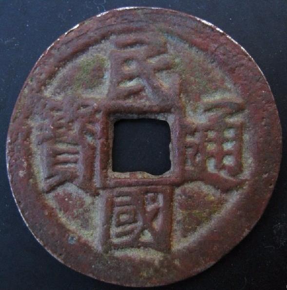 银元钱币古玩瓷玉书杂鉴定评估交易欢迎咨询