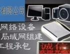 电脑维修,监控安装,网络维护