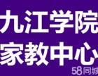 九江学院大学生一对一上门家教!学霸+经验+方法!
