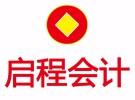 郑州启程会计各区-签代理记账免费代办公司 资质办理 疑难处理