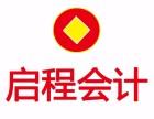郑州启程会计-代理记账代办公司 资质办理 疑难处理