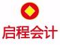 郑州各区启程会计-签代理记账免费代办公司 资质办理 疑难处理