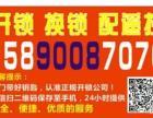 新郑开锁电话158-9008-7070