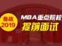 中鼎教育备战2019清北人MBA提前面试说明会!