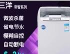 三洋洗衣机转卖