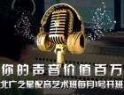 北广之星专业配音培训班名师授课 专业机构