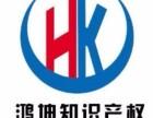 沧州专利申请商标注册高新申报专业办理成功率100%鸿坤知识
