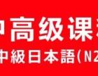 重庆日语培训 番西教育 日语中高级N2寒假班