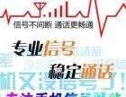 北京移动联通电信2G3G4G手机信号放大器安装