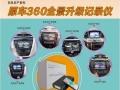 日产天籁原车360全景监控升级记录仪